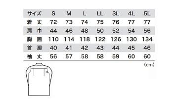 18201 長袖シャツ サイズ表