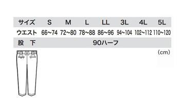 XB18202 スラックス サイズ表