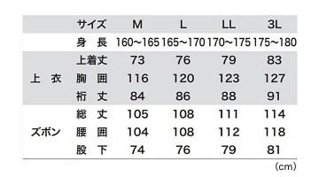 18450 雨衣 サイズ表