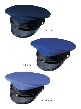 18503 制帽 カラーバリエーション