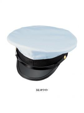 XB18520 制帽カバー カラーバリエーション