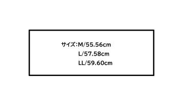 XB18520 制帽カバー サイズ表