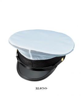 18521 制帽カバー カラーバリエーション