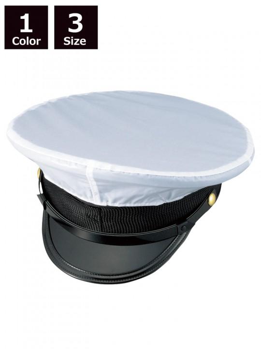 制帽カバービニール