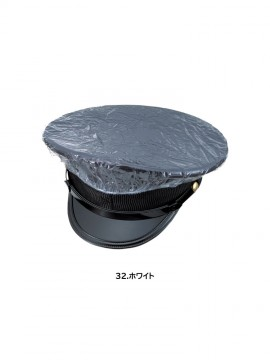 18523 制帽カバー カラーバリエーション