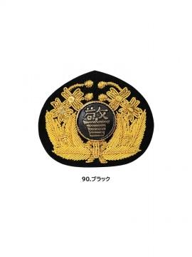 18537 帽章モール カラーバリエーション