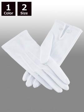 白手袋ナイロン・巻ベリ(ホック付)