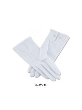 XB18550 白手袋 カラーバリエーション