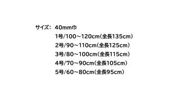 18562 帯革 サイズ表
