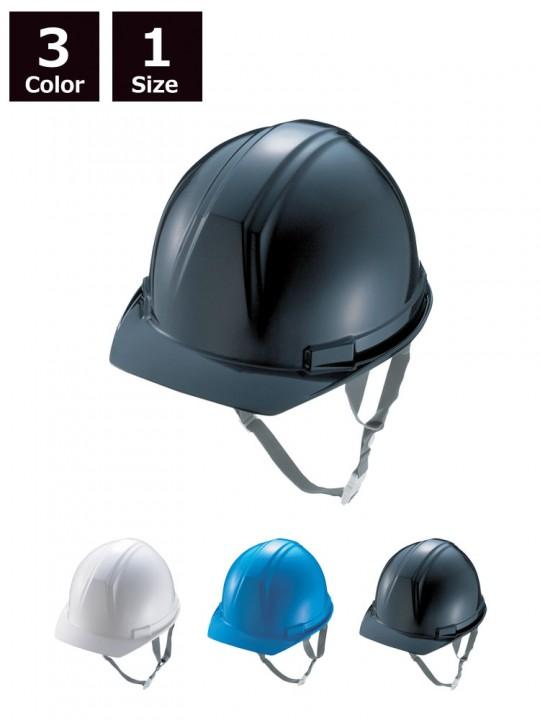 ヘルメットひさしタイプ