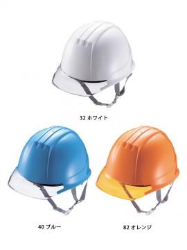 18703 ヘルメット カラーバリエーション