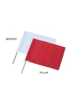 XB18730 信号手旗 カラーバリエーション