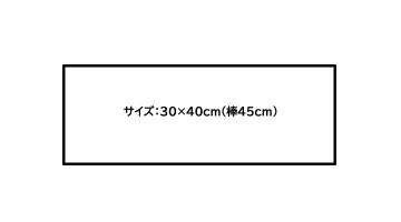 XB18730 信号手旗 サイズ表