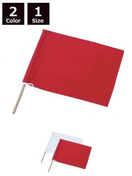 信号手旗(棒付き)
