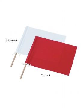 18731 信号手旗 カラーバリエーション