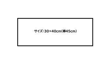 18731 信号手旗 サイズ表