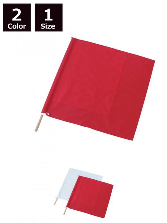 18732 信号手旗 全体図