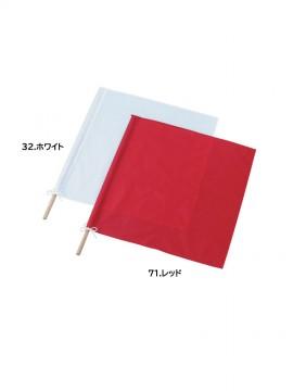 18732 信号手旗 カラーバリエーション