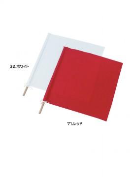 XB18733 信号手旗 カラーバリエーション