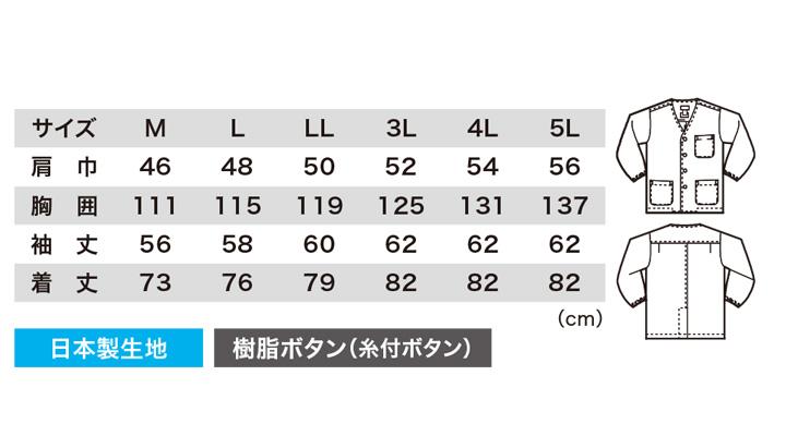 XB25100 長袖上衣 サイズ表
