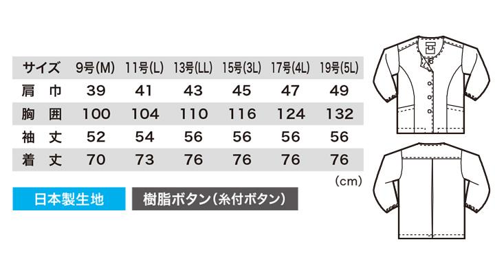 XB25105 長袖上衣 サイズ表