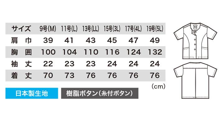 XB25106 半袖上衣 サイズ表