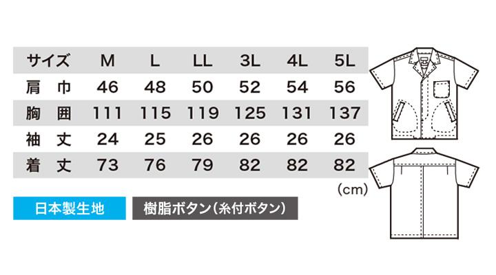 XB25111 半袖上衣 サイズ表