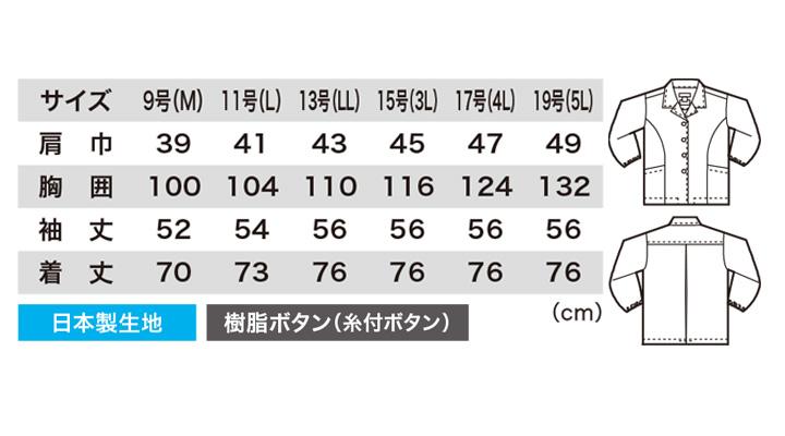 XB25115 長袖上衣 サイズ表