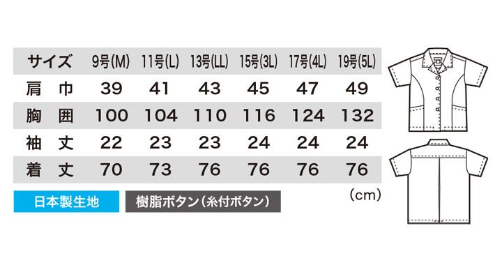 XB25116 半袖上衣 サイズ表