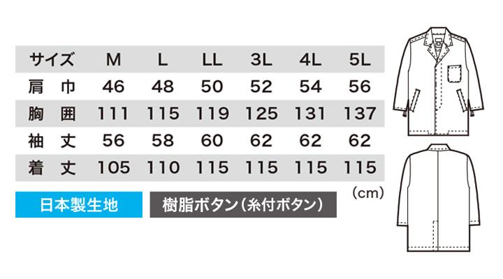 XB25120 実験衣 サイズ表