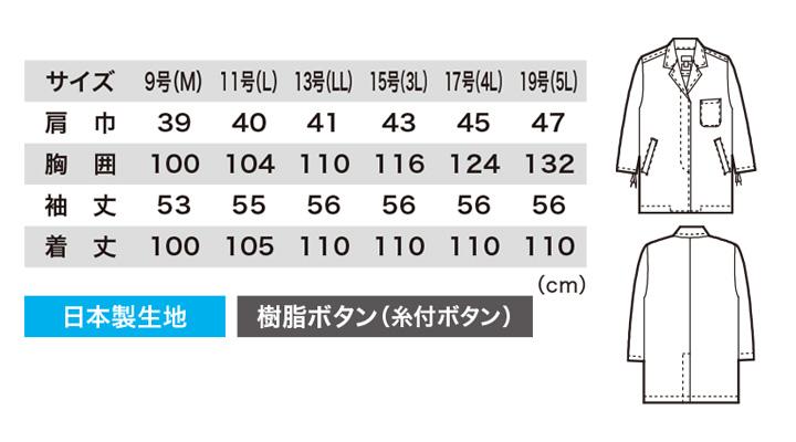XB25125 実験衣 サイズ表