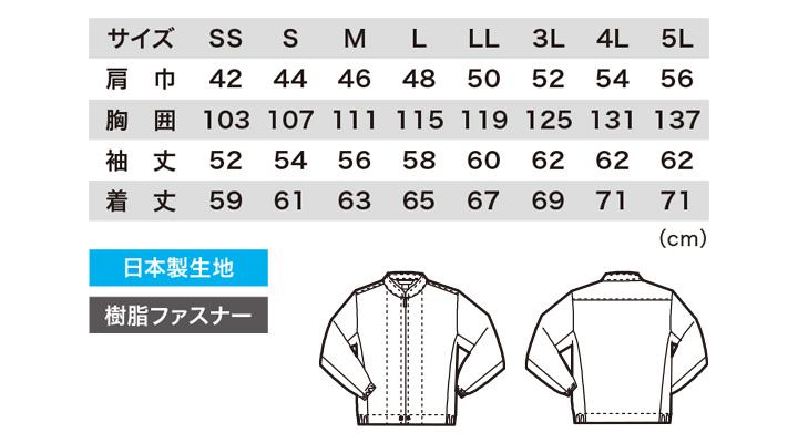 XB25200 長袖ジャンパー サイズ表