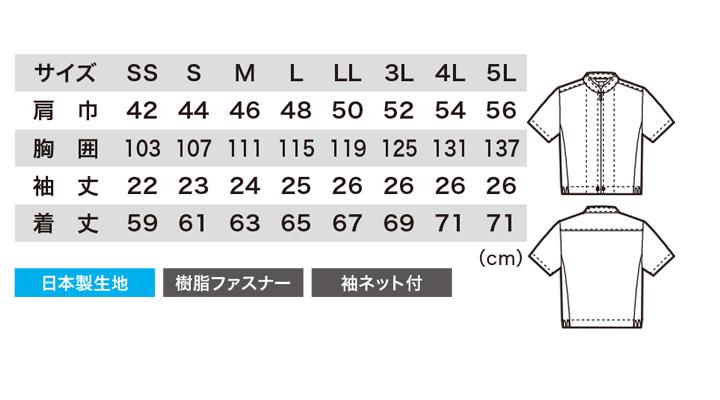 25201 半袖ジャンパー サイズ表