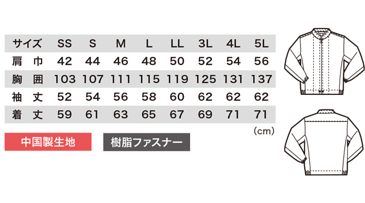 XB25205 長袖ジャンパー サイズ表