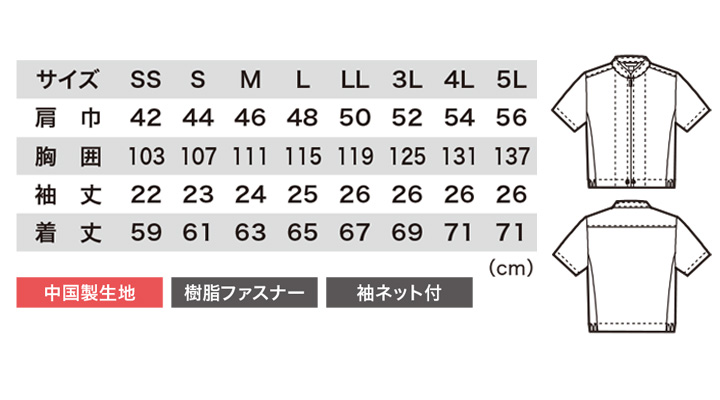 XB25206 半袖ジャンパー サイズ表