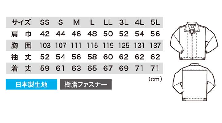 25210 長袖ジャンパー サイズ表