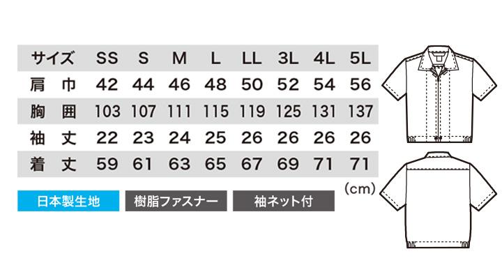 XB25211 半袖ジャンパー サイズ表