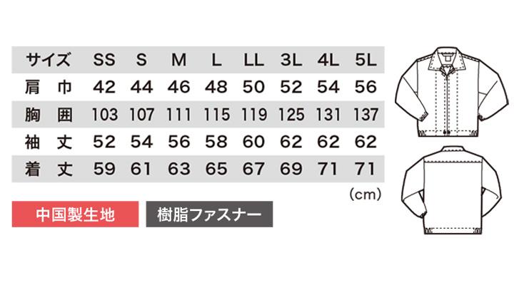 XB25215 長袖ジャンパー サイズ表