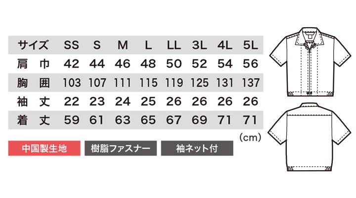 25216 半袖ジャンパー サイズ表
