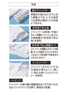 半袖ファスナージャンパー(立ち衿)