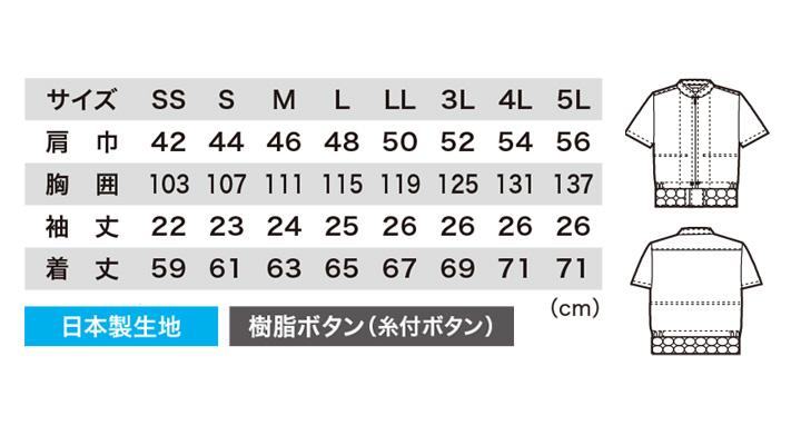 25221 半袖ジャンパー サイズ表