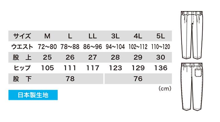 XB25300 スラックス サイズ表