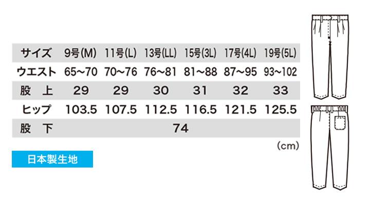 XB25310 スラックス サイズ表