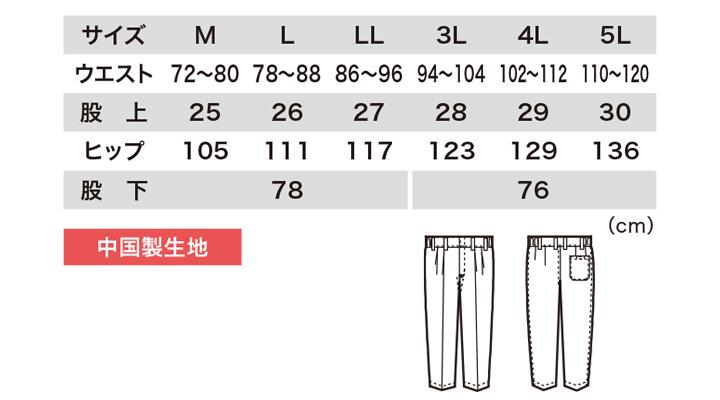25305 スラックス サイズ表