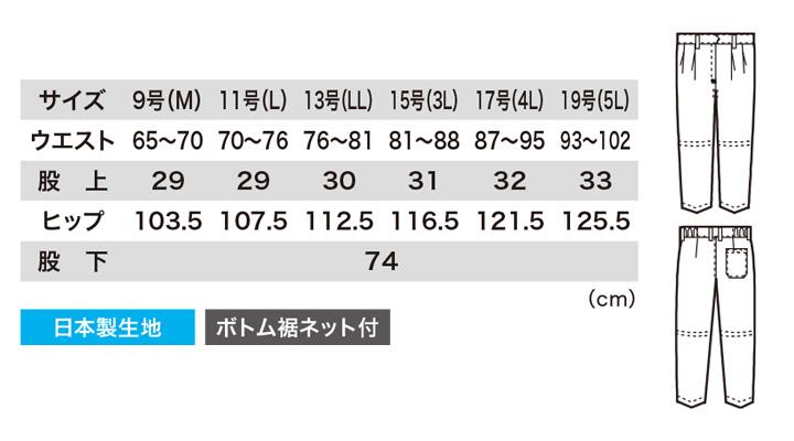 XB25311 スラックス サイズ表