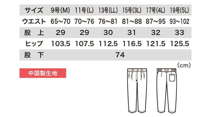 25315 スラックス サイズ表