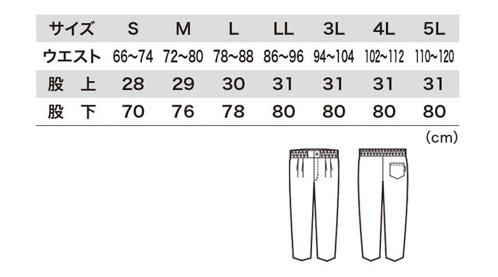25701 作務衣下衣 サイズ表