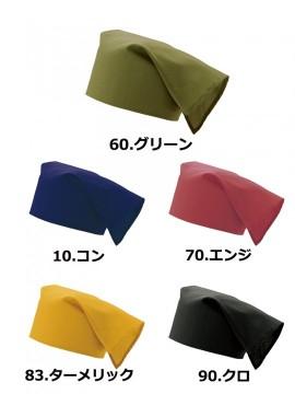 25705 三角巾 カラーバリエーション