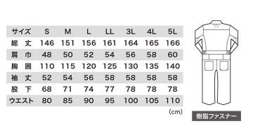 XB34000 続服 サイズ表