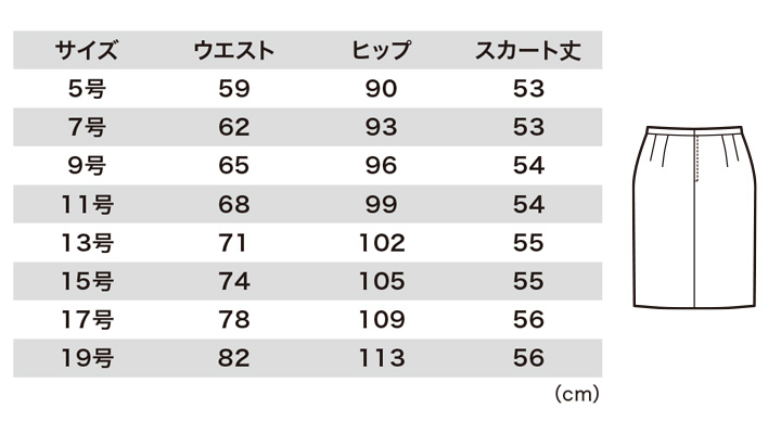 40017 スカート サイズ表